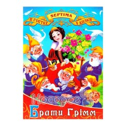 "В гостях у сказки - Сказки ""Септима"" (укр.)"