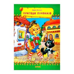 "Страна чудес - Приключения Пиноккио ""Септима"" (укр.)"
