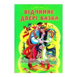 """Сказочный мир - Открывает дверь сказка """"Септима"""" (укр.)"""