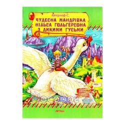 "Країна чудес - Чудесна мандрівка Нільса Гольгерсона з дикими гусьми ""Септіма"" (укр.)"