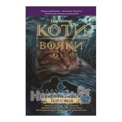 """Коты-воины - Темные времена книга 6 """"Асса"""" (укр.)"""