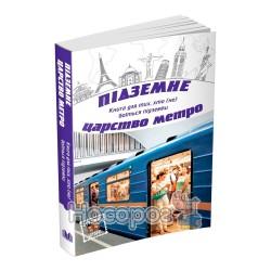 Дорожні історії Підземне царство метро...книга для тих, хто (не) боїться підземки (збірка)