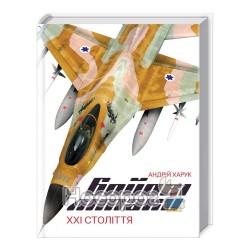 Харук А. Бойові літаки ХХІ століття