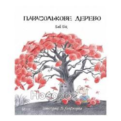 """Зонтичное дерево """"Vivat"""" (укр.)"""
