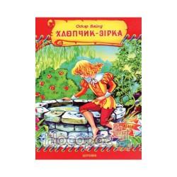 """Страна чудес - Мальчик-звезда """"Септима"""" (укр.)"""