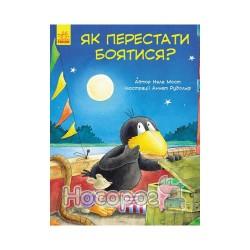 """Приключения Шкарпетика - Как перестать бояться? """"Ранок"""" (укр.)"""