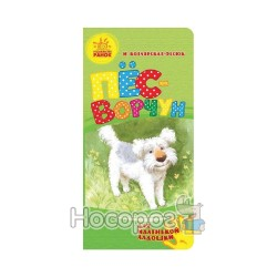 Для маленької долоньки: Пёс-ворчун (р)