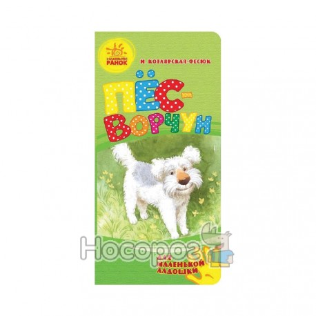 Фото Для маленької долоньки: Пёс-ворчун (р)