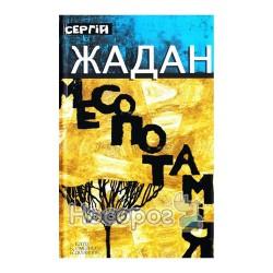"""Месопотамия """"Клуб семейного досуга"""" (укр.)"""