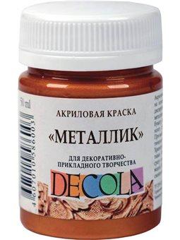 Краска акриловая ДЕКОЛА медь, метал., 50мл ЗХК (352163) [4607010585952]