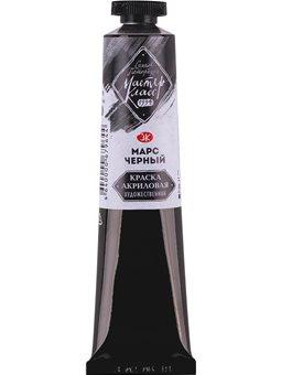 Краска акриловая МАСТЕР-КЛАСС, марс черный 46мл ЗХК (351450) [4640000679644]