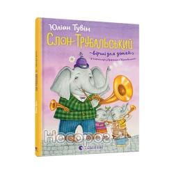 Слон Трубальський. Стихи для детей