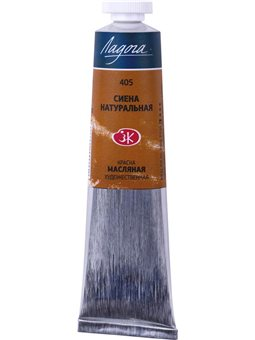 Краска масляная ЛАДОГА сиена натуральная, 46мл ЗХК (351658) [4690688004252]