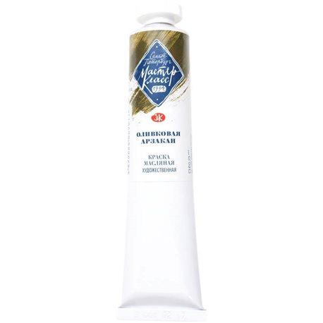 Краска масляная МАСТЕР-КЛАСС оливковая Арзакан, 46мл ЗХК (352627) [4690688009011]