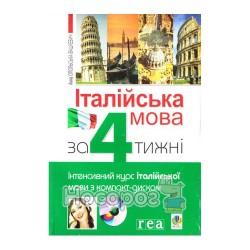 Італійська за 4 тижні + CD