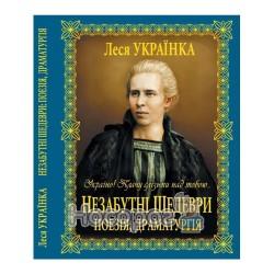 Незабутні Шедеври поезія, драматургія. Леся Українка