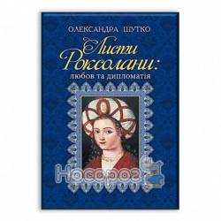 Шутко О. Листи Роксолани: любов та дипломатиія