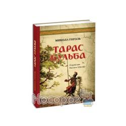 Гоголь М. Тарас Бульба (переклад Шкляра В.)