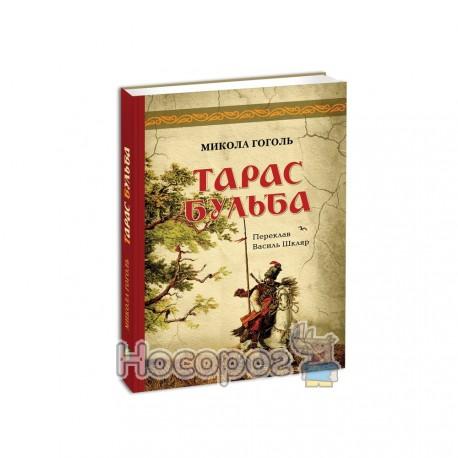 Фото Гоголь М. Тарас Бульба (переклад Шкляра В.)