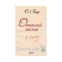 "Последний листок ""Фолио"" (укр.)"