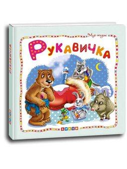 "гр Мир сказок ""Рукавичка"" 9786177545063 (10) [9786177545063]"