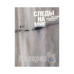 "Следы на мне ""Махаон"" (рус.)"