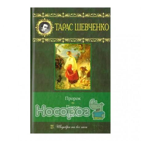 Шевченко Пророк Поеми Поезії