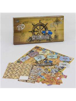 """Монополия """"Пиратская"""" SR 2901 R (36/2) в коробке [6980616370480]"""