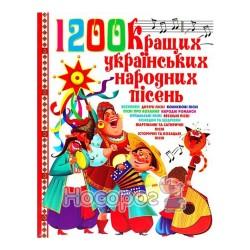 1200 кращих украiнських народних пiсень