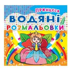 """Водяные раскраски - Принцессы """"БАО"""" (укр.)"""