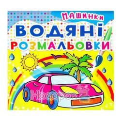 """Водяные раскраски - Машинки """"БАО"""" (укр.)"""