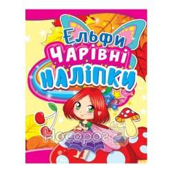 """Чарівні наліпки - Ельфи """"БАО"""" (укр.)"""