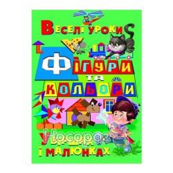 """Фигуры и цвета в стихах и рисунках """"БАО"""" (укр.)"""