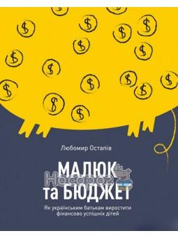 Малыш и бюджет. Как украинским родителям воспитать финансово успешных детей Yakaboo Publishing (укр.)