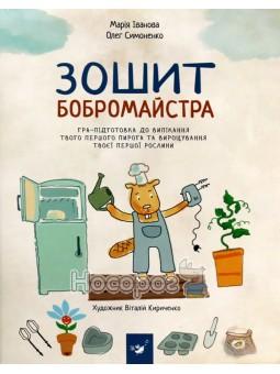 Тетрадь бобромастера Час Майстрів (укр.)