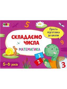 Простая подготовка к школе. Математика: Составляем числа (в)