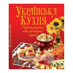 Українська кухня Кращі рецепти найсмачніших страв (8)