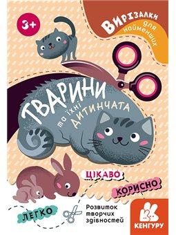 КЕНГУРУ Виризалки для самых маленьких. Животные и их детеныши (Укр)
