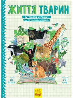 Серийный Жизнь животных: 50 животных, которые попали в историю
