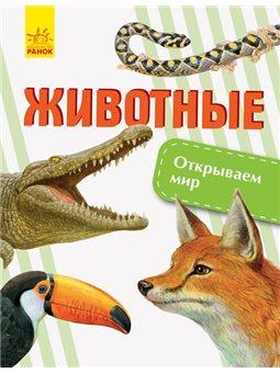 Открываем мир Животные (р)