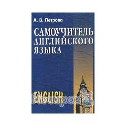 Петрова А. Самоучитель английского языка