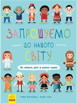 Серийный Приглашаем в наш мир: как Живут дети в разных краях (в)