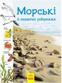 Тропами природы: Океанические и морские Побережье (в)