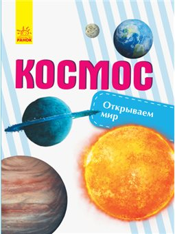 Открываем мир: Космос (г)