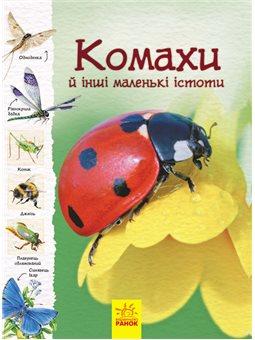 Тропами природы: Насекомые и другие маленькие существу (в)