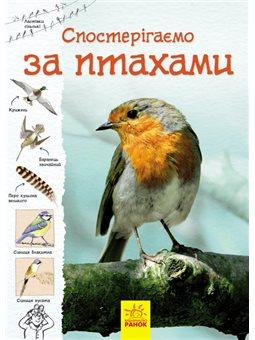 Тропами природы: Наблюдаем за Птицы (у)