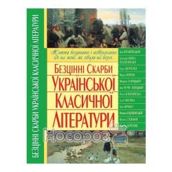 Безцiннi скарби украiнськоi класичноi лїтератури