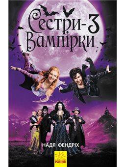 Сестри-вампирши: Сестры вампирши 3 (в)