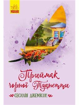 Классические романы: Приймак черной Туанетти (в)