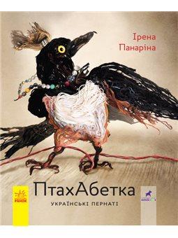 Серийный: ПтахАбетка. Украинские пернатые (в)